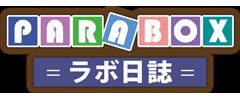 PARABOX本店 = ラボ日誌 =
