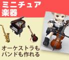 ミニチュア楽器(オビツ11~60cmボディまで)