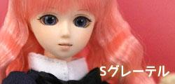 small Gretel